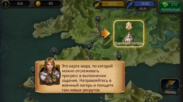 Heroes of Camelot - карта мира