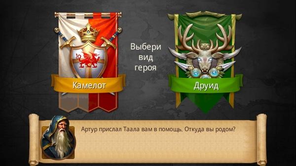 Heroes of Camelot - выбор героя
