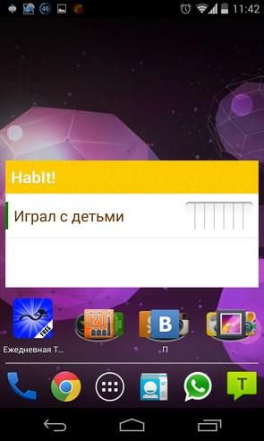 Hab It! - приложение на Samsung Galaxy S4
