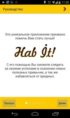 Hab It! - приложение на Галакси С4