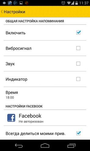 Hab It! - программа на Android