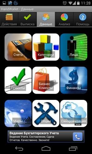 HandWallet - приложение на Samsung Galaxy S4