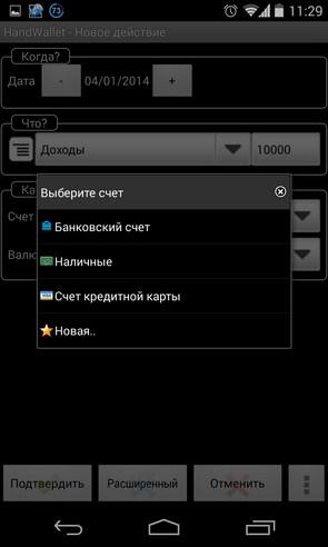 HandWallet - программа на Галакси С4