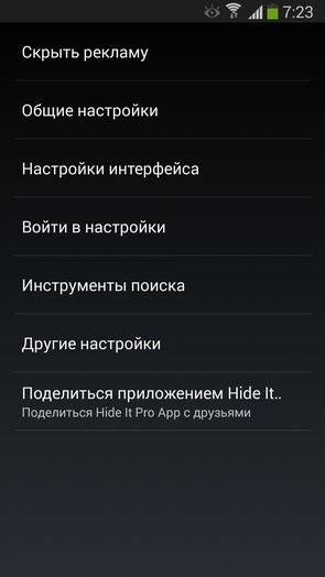 Hide It Pro для Android