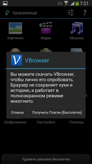 Hide It Pro - защищенный браузер