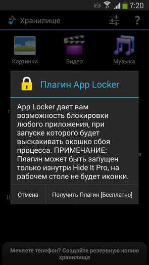 Hide It Pro - шифруем файлы
