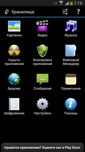 Hide It Pro - скрываем все в телефоне
