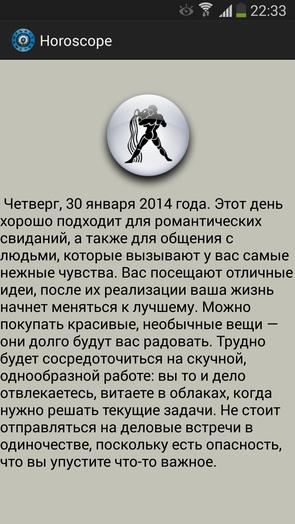 Приложение гороскоп для Galaxy Note 3