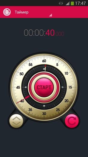Hybrid Stopwatch - таймер