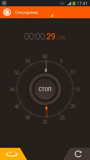 Hybrid Stopwatch для Android