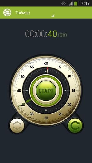 Hybrid Stopwatch - секундомер