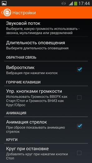 Hybrid Stopwatch - опции