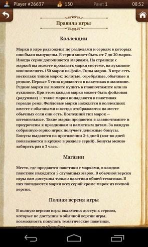 Коллекционер - игра на Galaxy S4