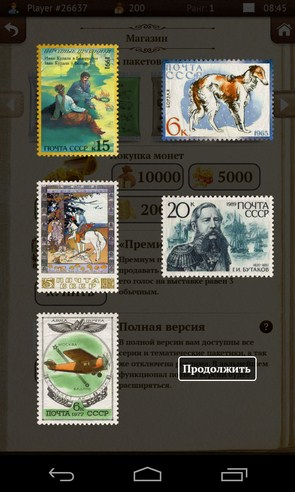 Кооллекционер - собираем марки на Samsung Galaxy S4
