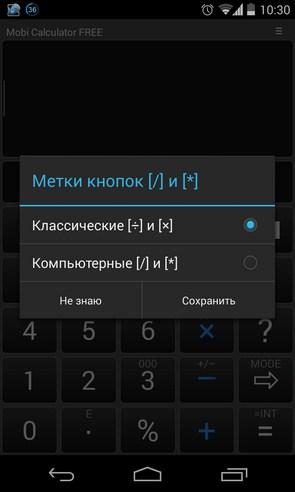 Mobi Calculator - калькулятор на Samsung Galaxy S4