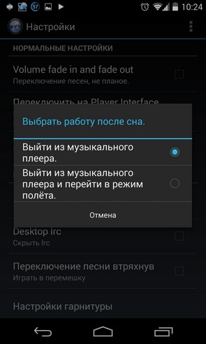 Moobo - музыкальный плеер на Samsung Galaxy S4