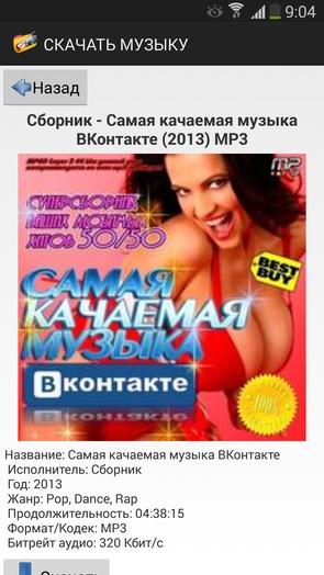MusicTor - качаем любую музыку на Samsung Galaxy