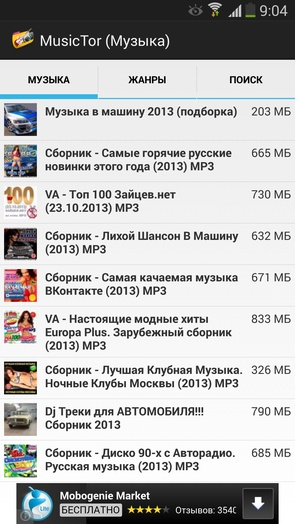 MusicTor для Android