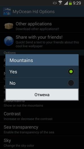 MyOcean HD - включаем горы