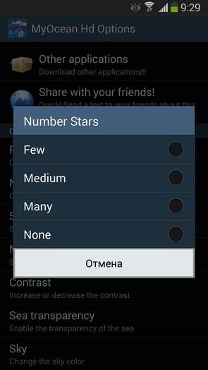 MyOcean HD - количество звезд