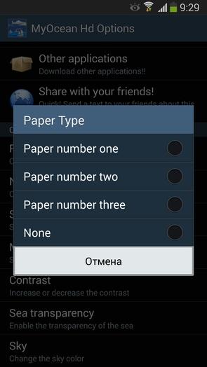 MyOcean HD - тип бумаги