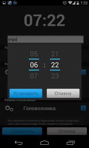 Puzzle Alarm Clock - будильник на Samsung Galaxy S4