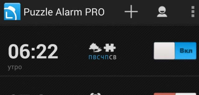 Puzzle Alarm Clock - будильник на Галакси С4