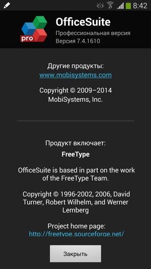 OfficeSuite Pro 7 v7.4.1610