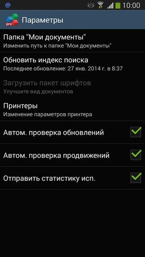 OfficeSuite Pro 7 v7.4.1610 - настройки