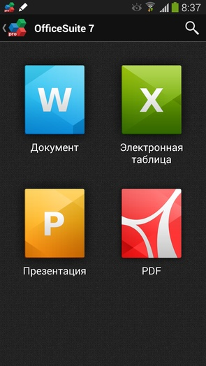 OfficeSuite Pro 7 v7.4.1610 для Galaxy Note 3 S4 Ace 3