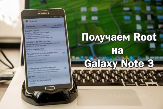 скачать драйвера для samsung galaxy note 3 n900