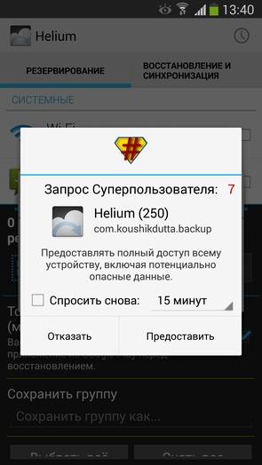 Получаем root на Galaxy Note 3 - инструкция и видео
