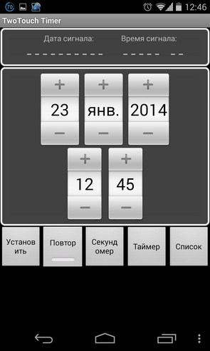 TwoTouch Timer - таймер на Samsung Galaxy S4