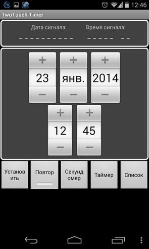 TwoTouch Timer - таймер на Samsung Galaxy S4