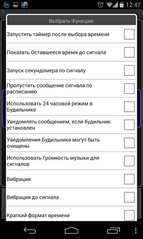 TwoTouch Timer - таймер на Galaxy S4