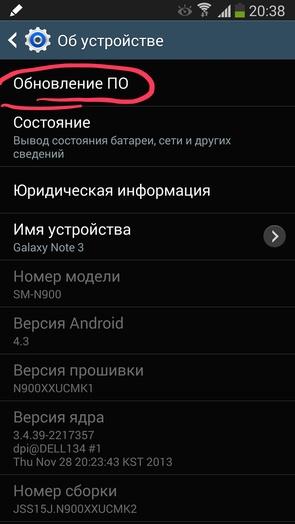 Как обновить Samsung Galaxy S4