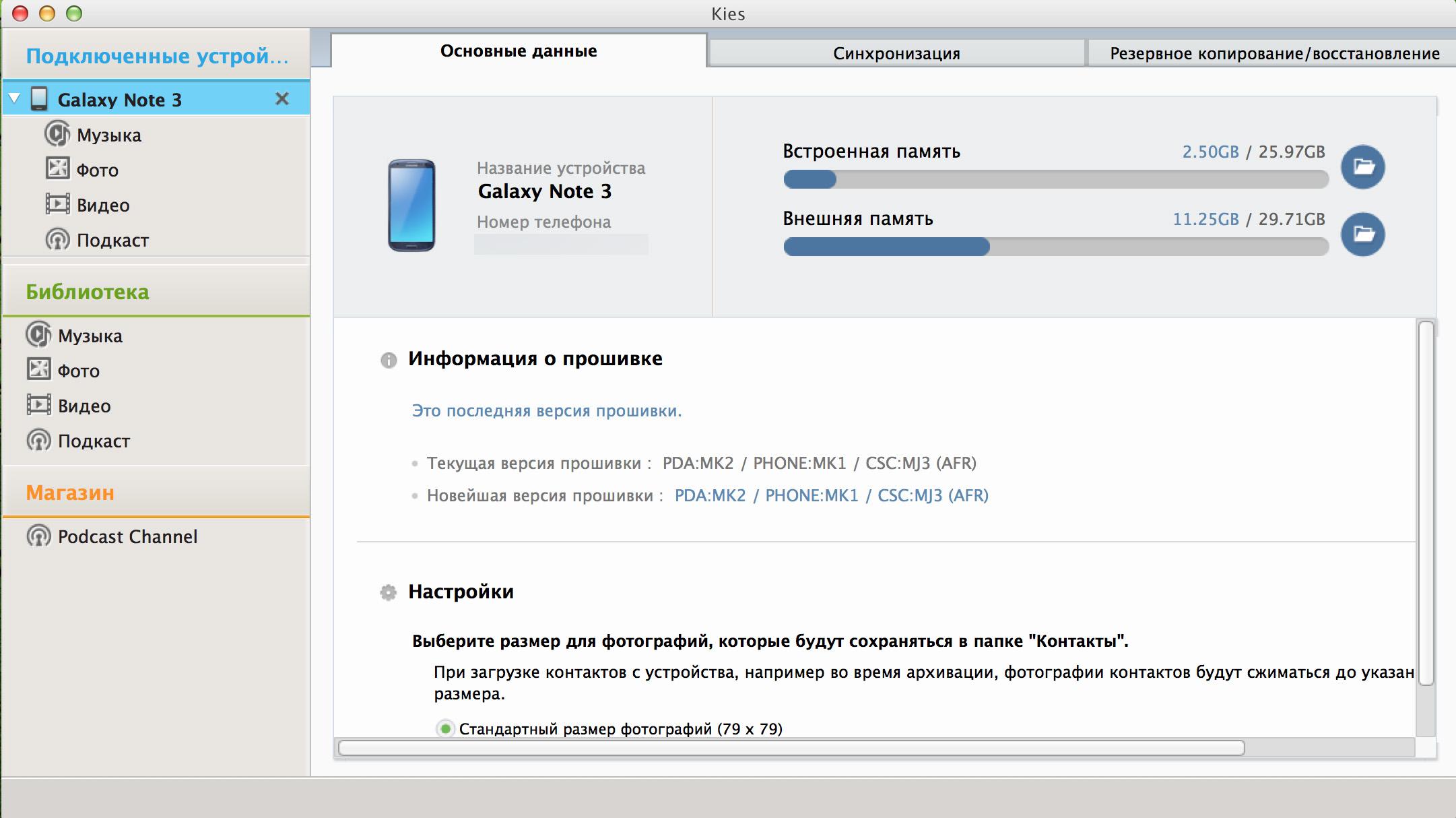 Как обновить Samsung Galaxy S4 Note 3 Ace 3