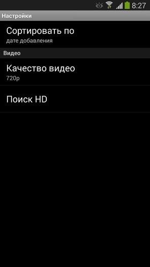 Вконтакте Видео HD - поиск HD видео