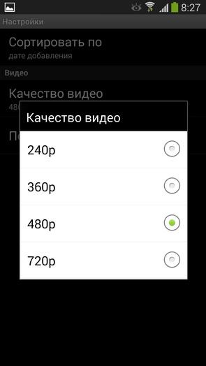 Вконтакте Видео HD - настройки