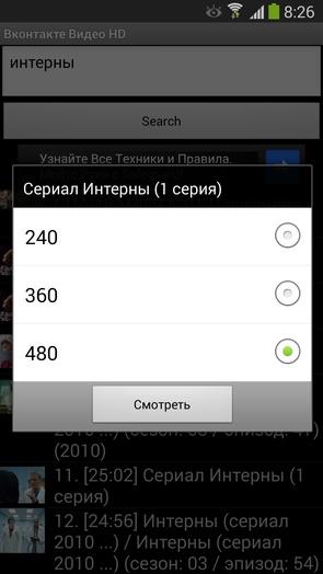 Вконтакте Видео HD - выбор качества