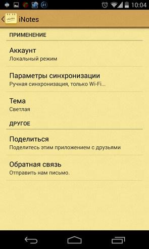 iNotes - блокнот на Samsung Galaxy S4