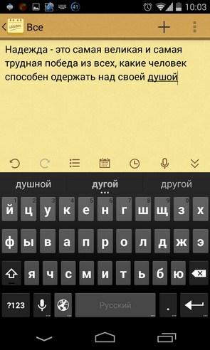 iNotes - блокнот на Galaxy S4