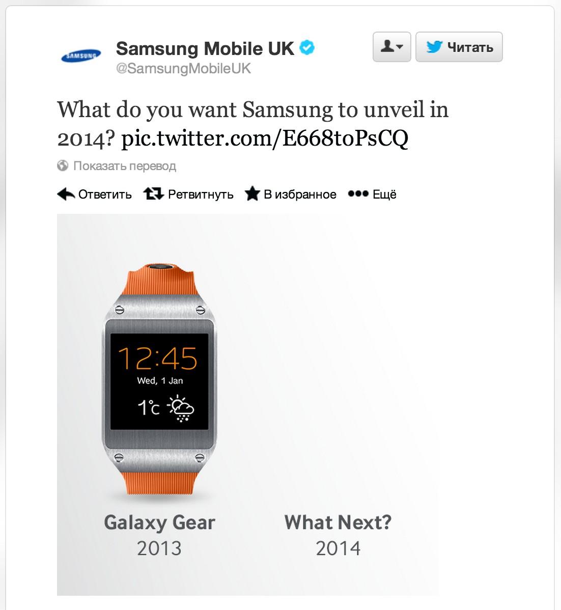 Samsung намекает на новое устройство