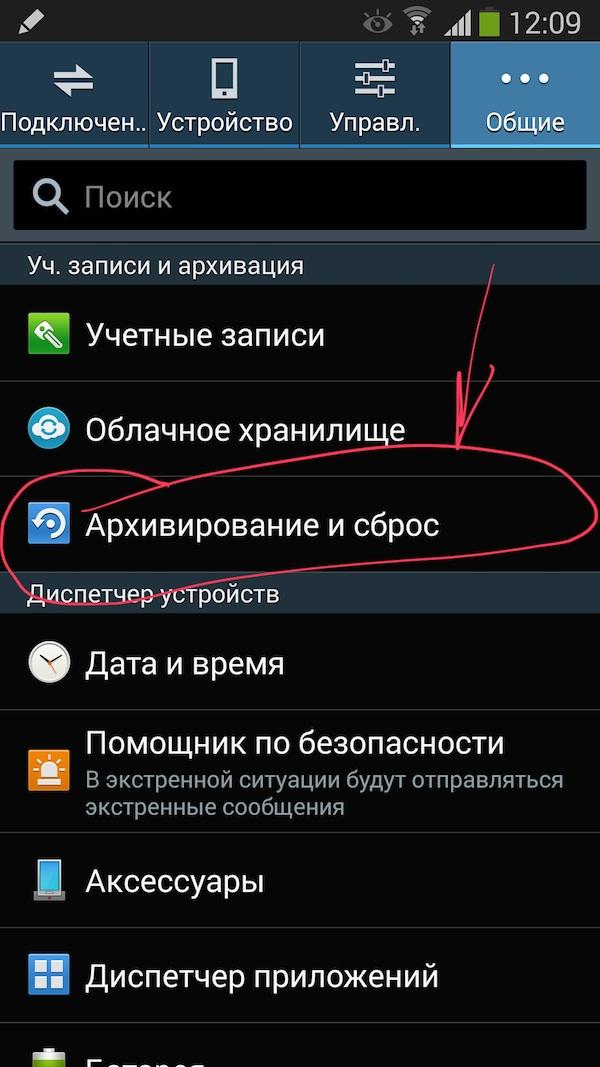 Как включить Wi-Fi на Samsung Galaxy?