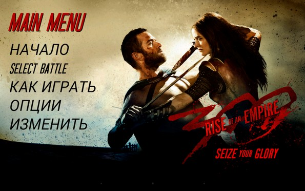 300: Seize Your Glory – воины Спарты для Samsung Galaxy S4, Note 3