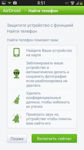 AirDroid – управляем Samsung Galaxy Note 3, S4, S3 с компьютера