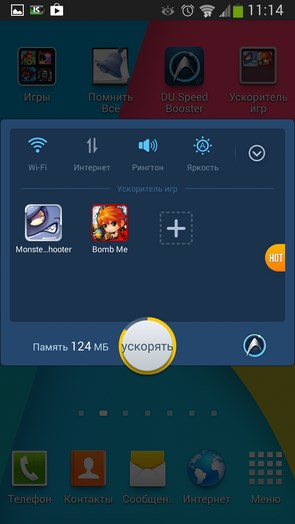DU Speed Booster –максимальное ускорение для Galaxy S4, Note 3, S3