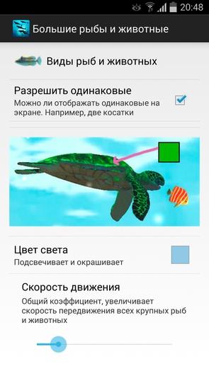 Deep Ocean 3D - опции