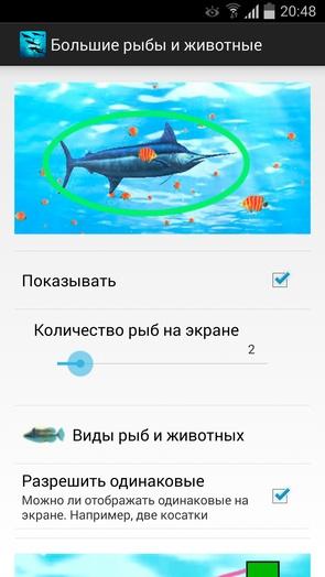 Deep Ocean 3D - количество рыб