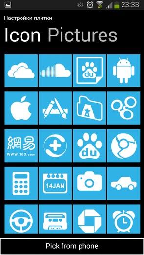 Launcher 8 – лаунчер в стиле WP 8 для для Samsung Galaxy S4, Note 3